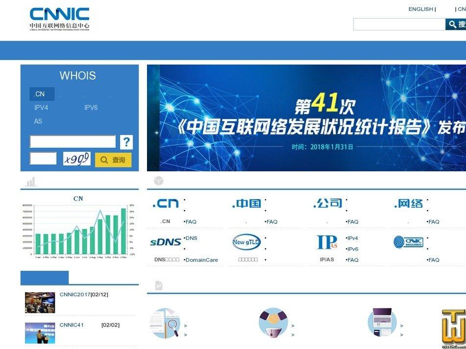 cnnic.cn Screenshot