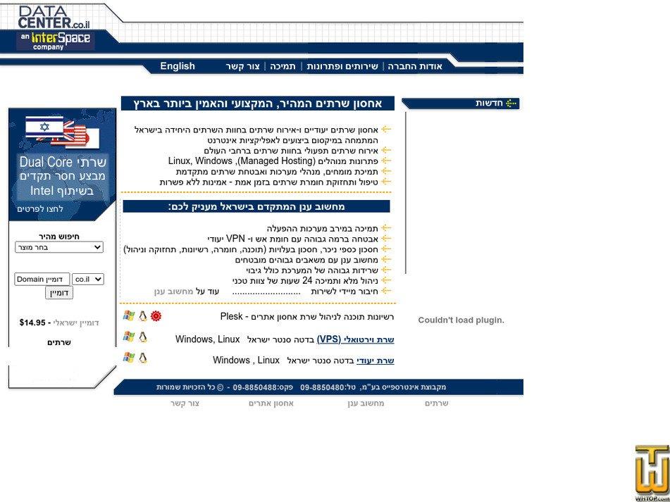 datacenter.co.il Screenshot