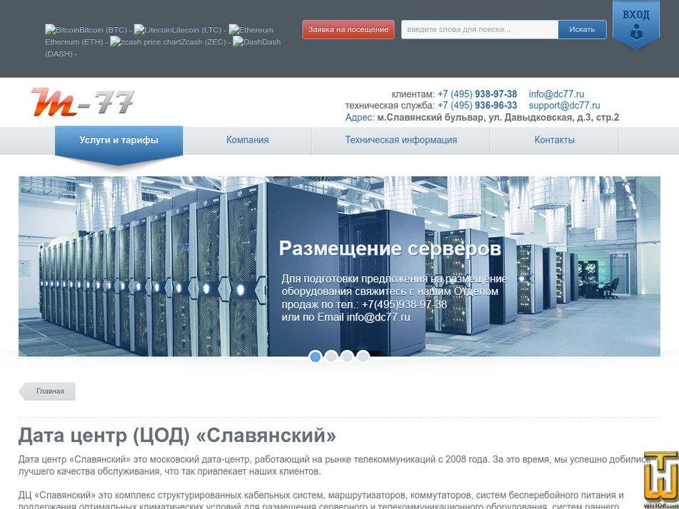 dc77.ru Screenshot