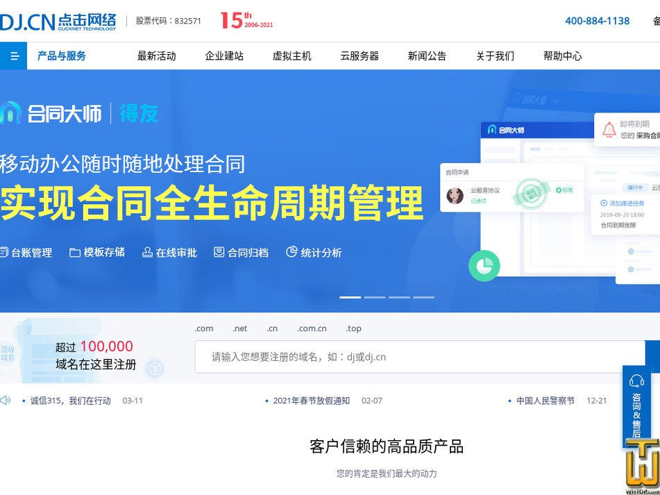 dj.cn screenshot