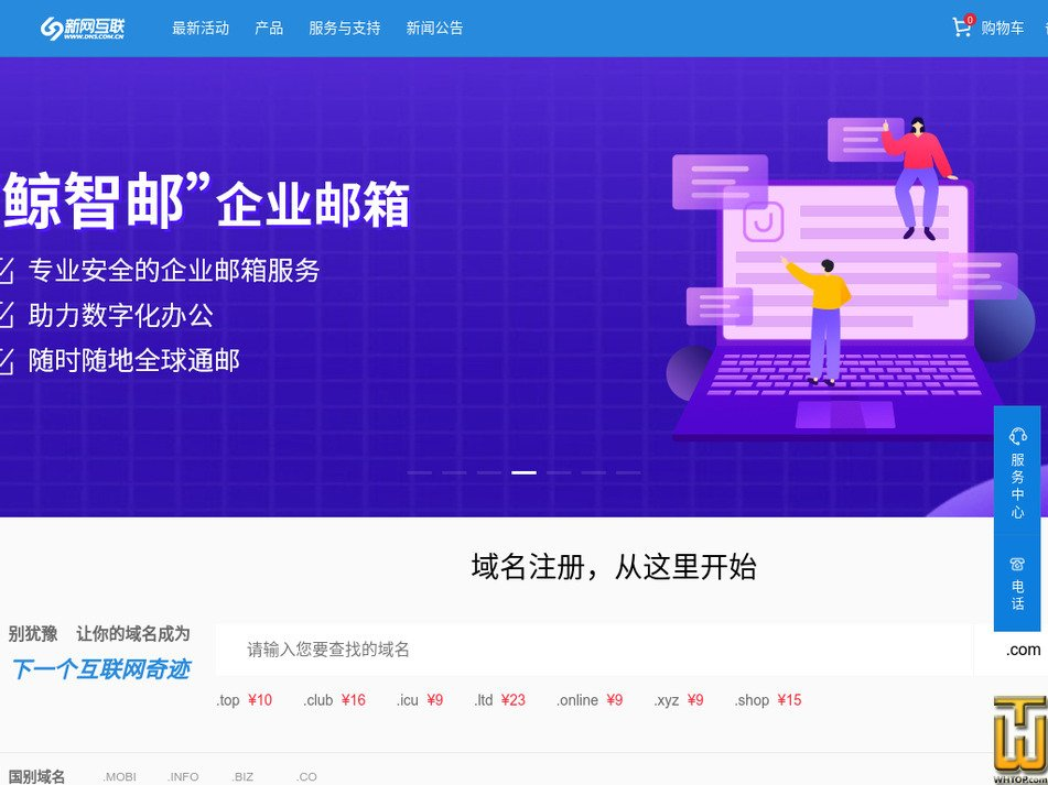 dns.com.cn Screenshot