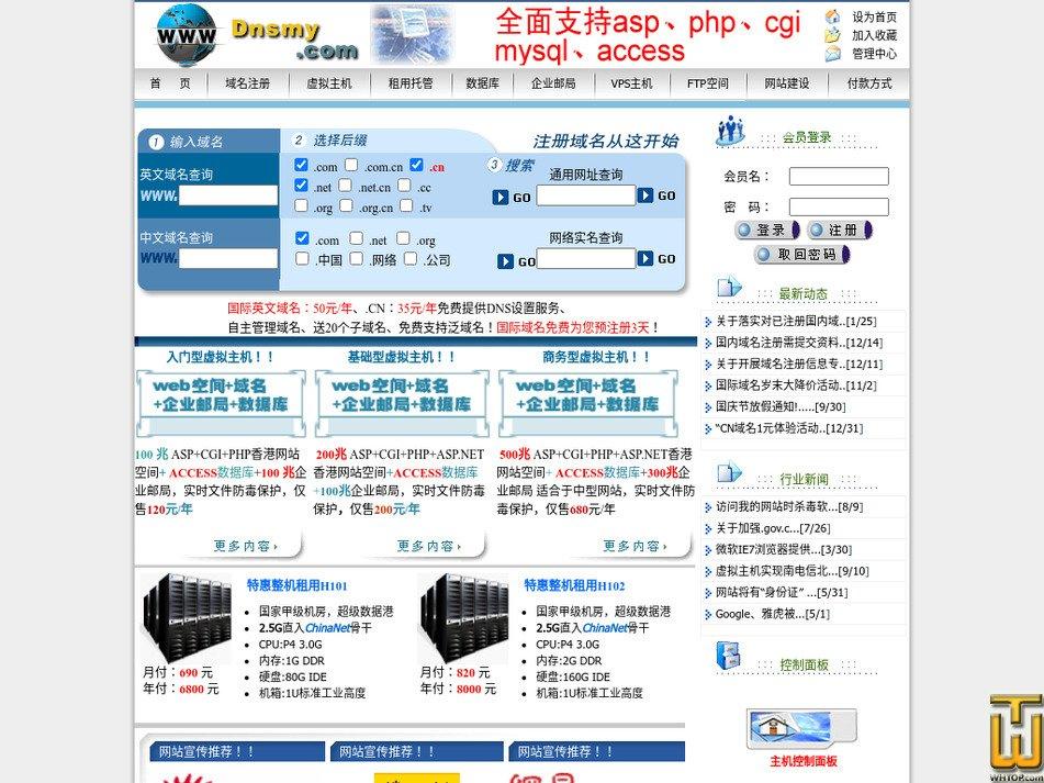dnsmy.com Screenshot