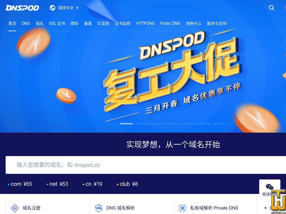 dnspod.cn screenshot
