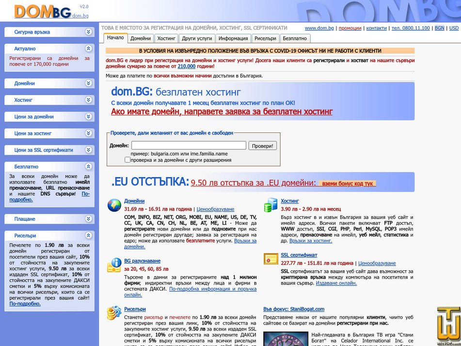 dom.bg Screenshot