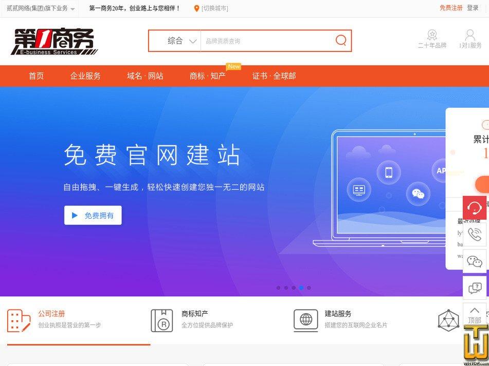 eb.com.cn Screenshot
