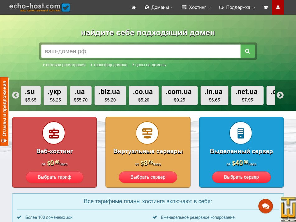echo-host.com screenshot