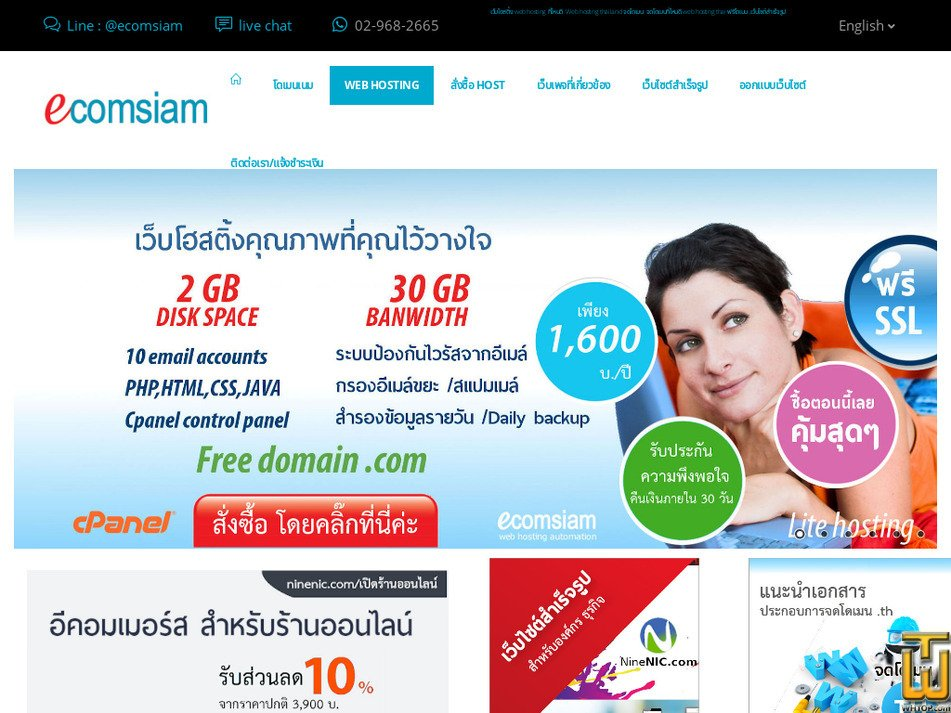 ecomsiam.com screenshot