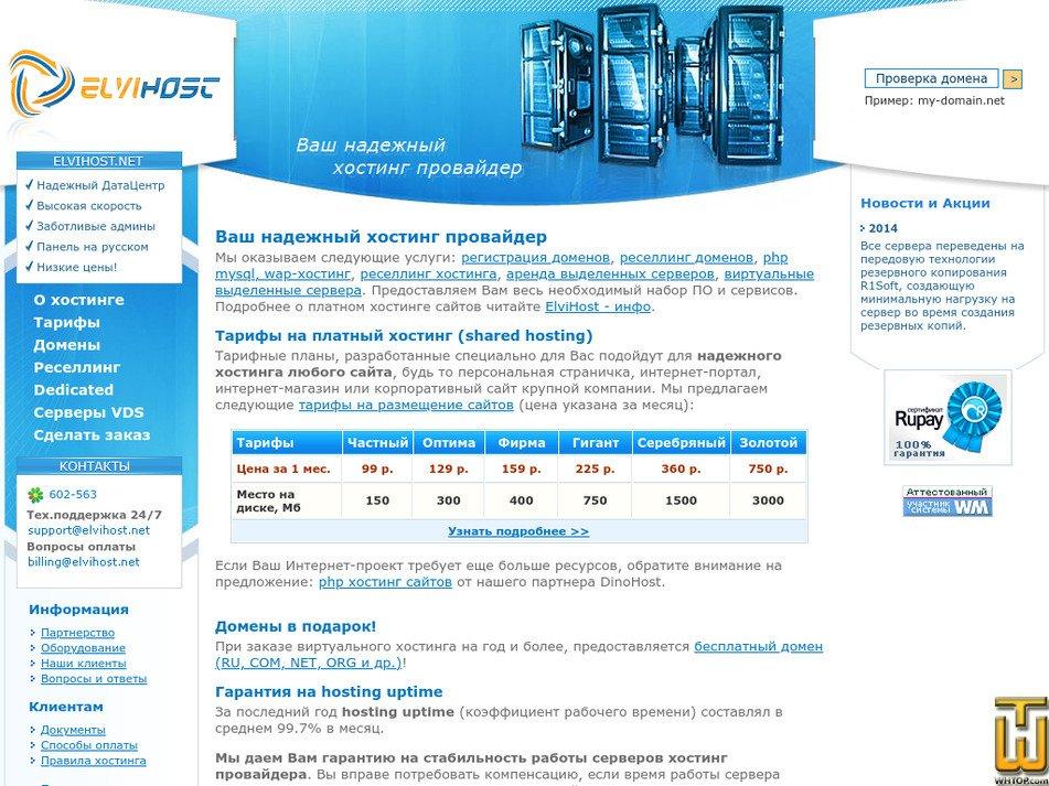 elvihost.net Screenshot