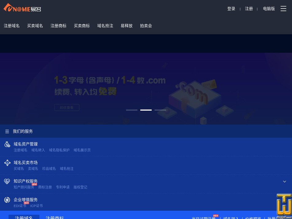 ename.net immagine dello schermo