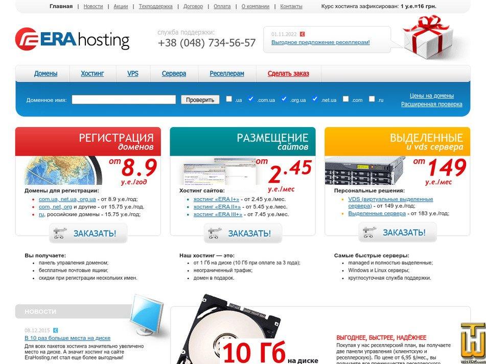 erahosting.net capture d'écran