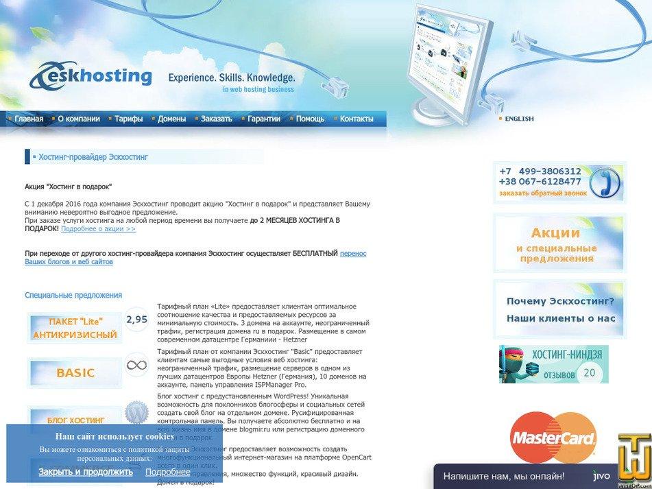 eskhosting.ru Screenshot