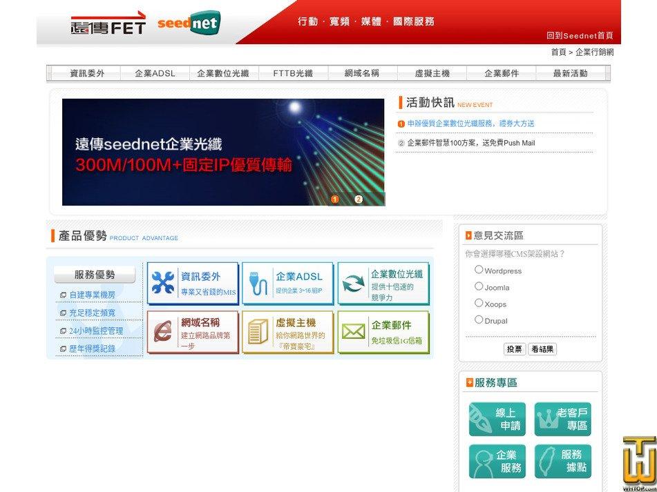 esmart.seed.net.tw Screenshot