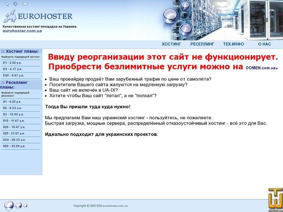 eurohoster.com.ua Screenshot
