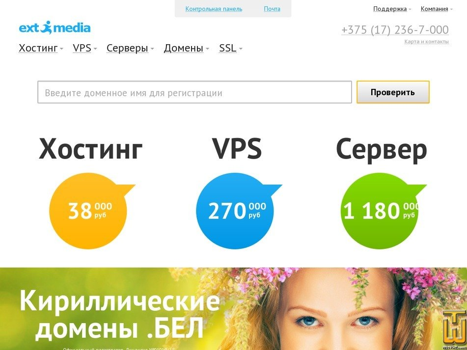 extmedia.by screenshot