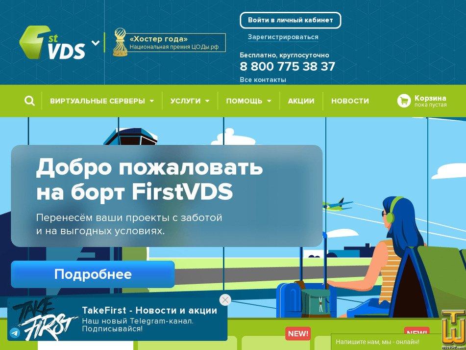 firstvds.ru Screenshot