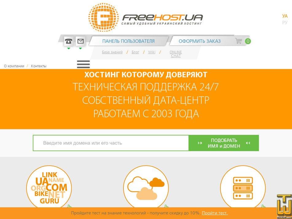 freehost.com.ua Screenshot
