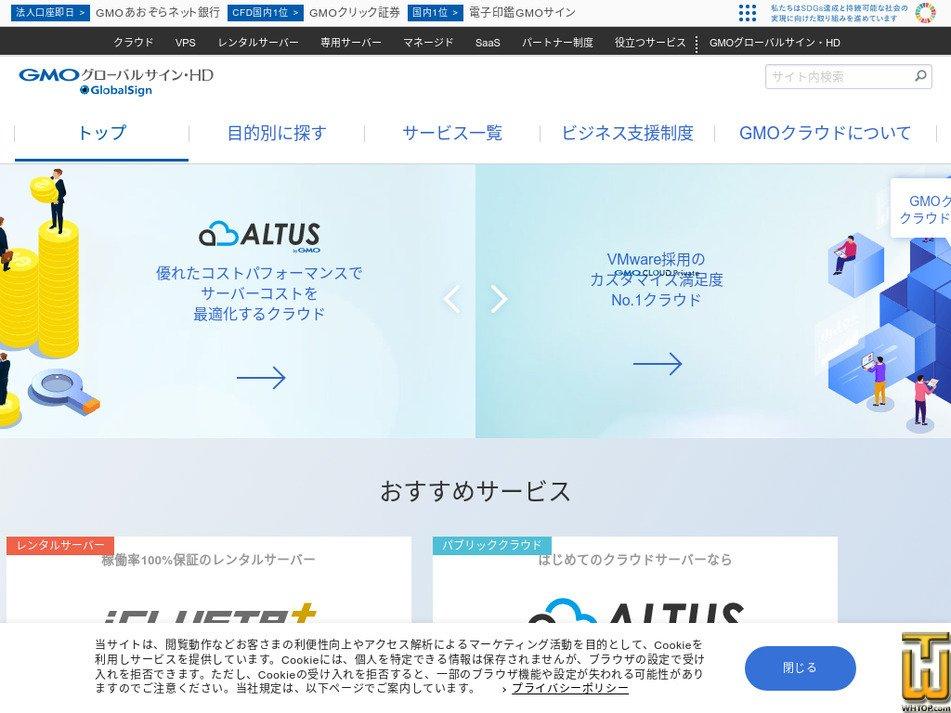gmocloud.com Screenshot