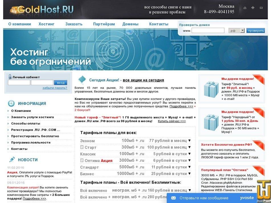 goldhost.ru Screenshot