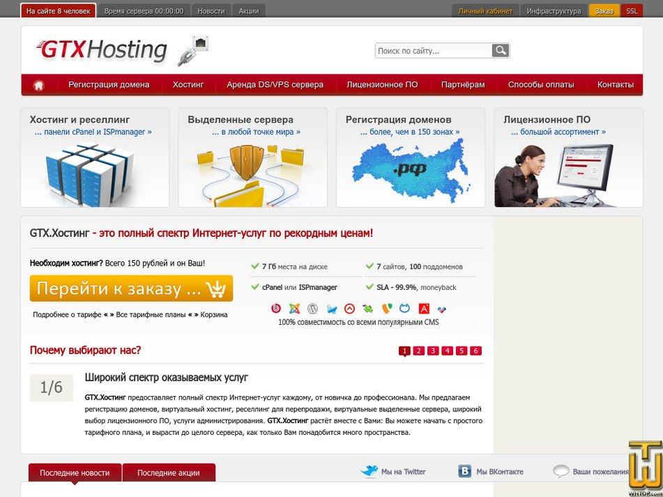 gtxhosting.ru Screenshot