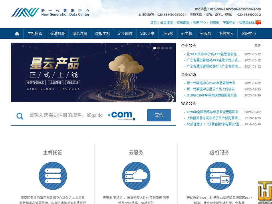 gzidc.com Screenshot