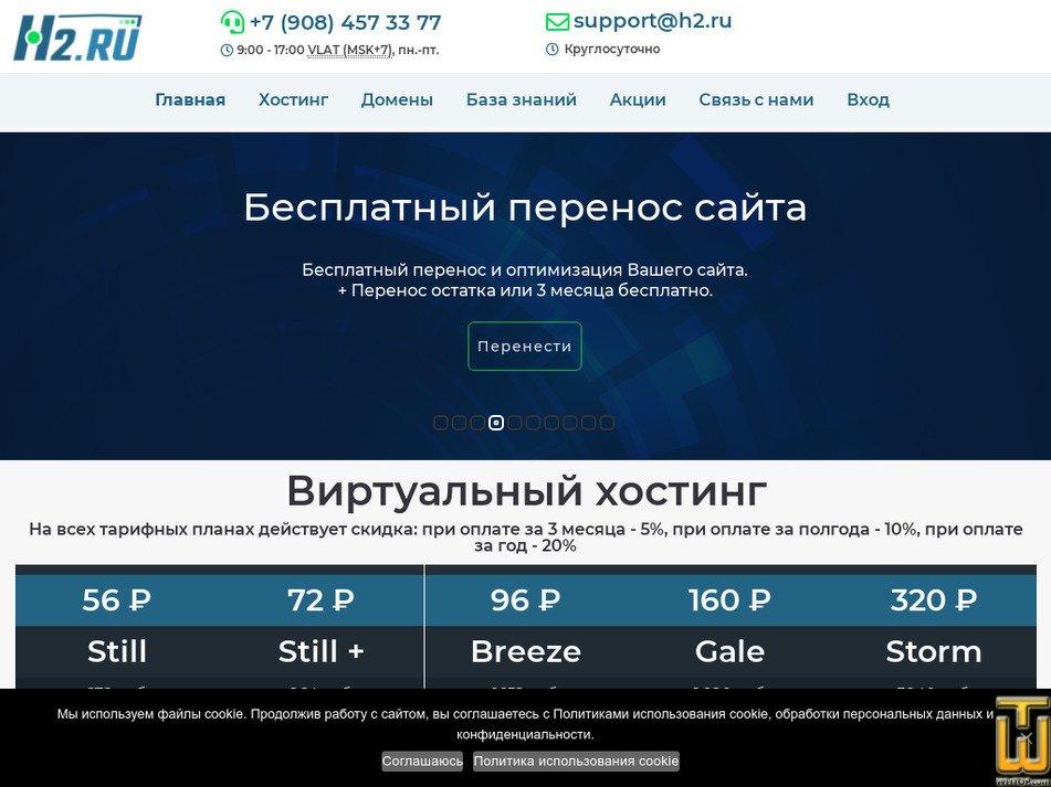h2.ru Screenshot