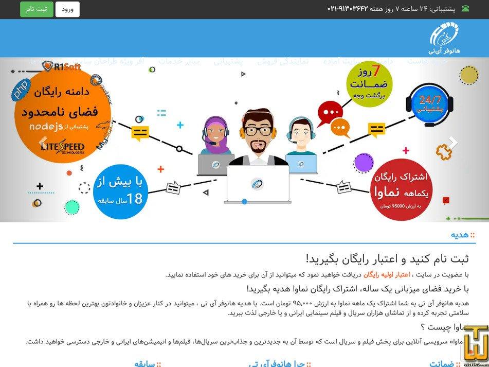 hannoverit.com Screenshot