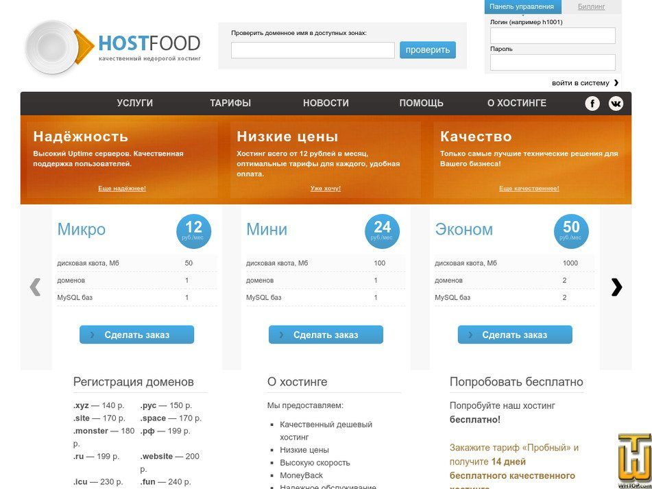 host-food.ru Screenshot