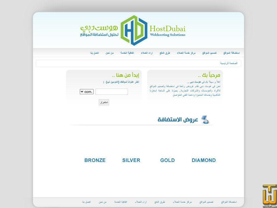 hostdubai.ae Screenshot
