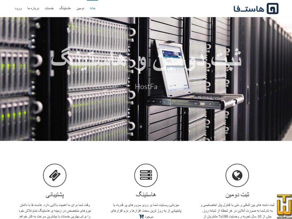 hostfa.com Screenshot
