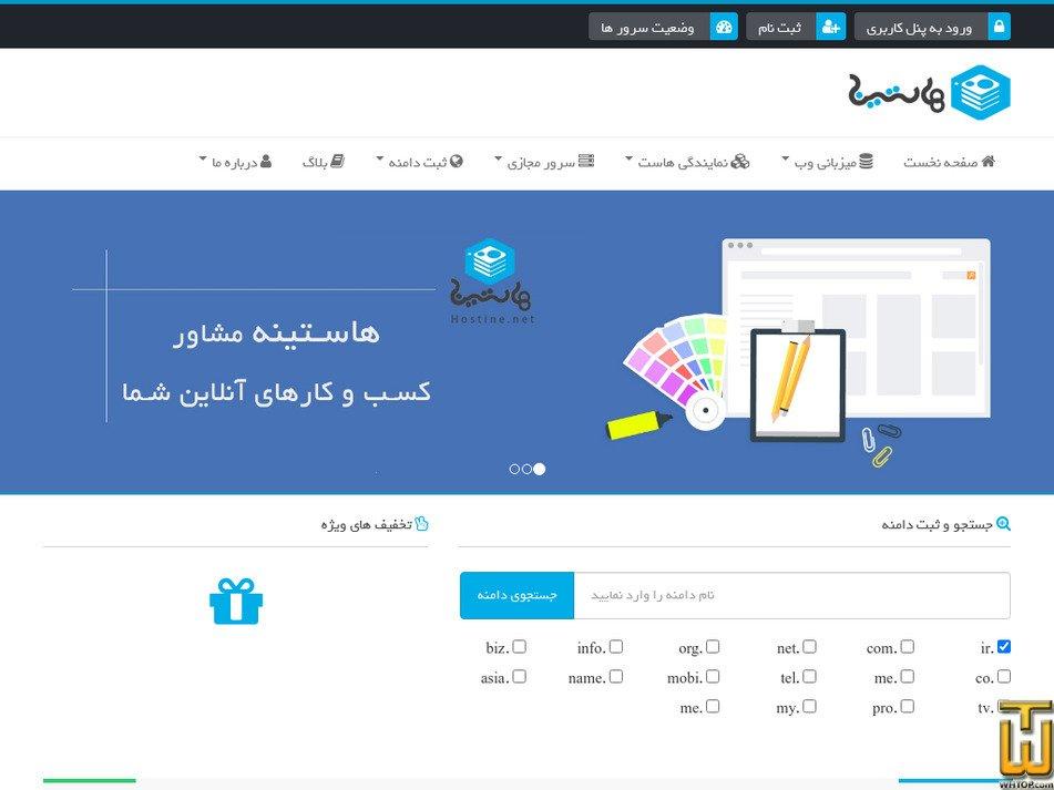 hostine.net Screenshot
