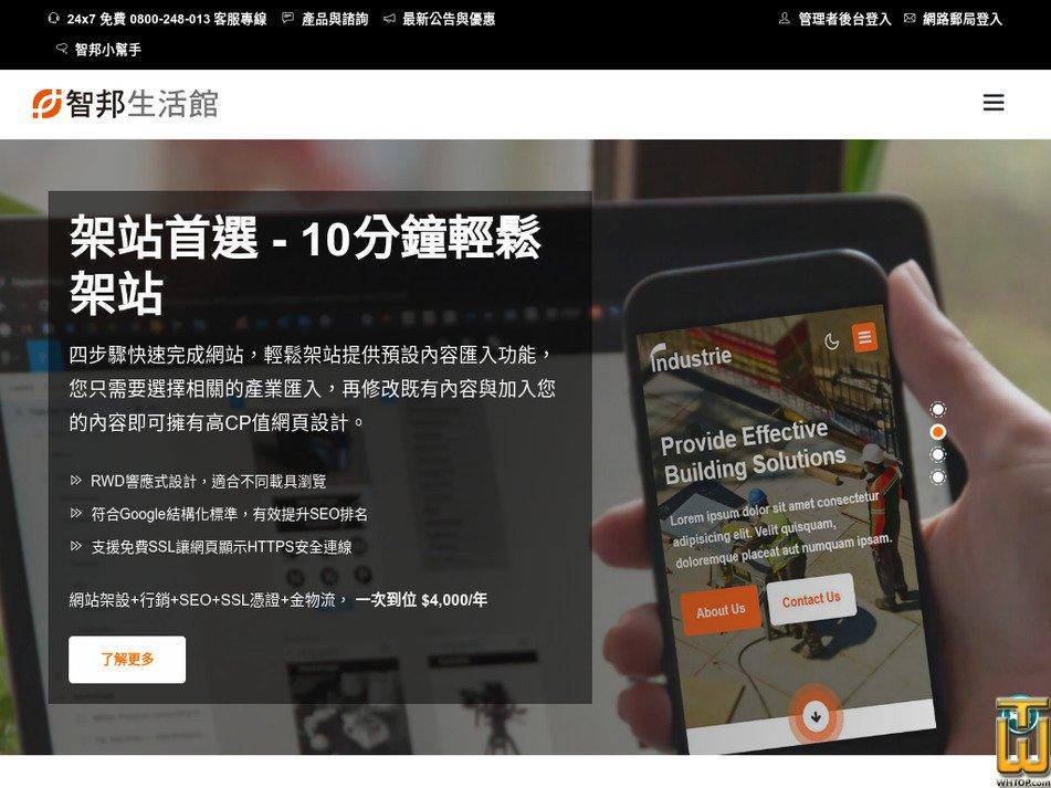 hosting.url.com.tw Screenshot