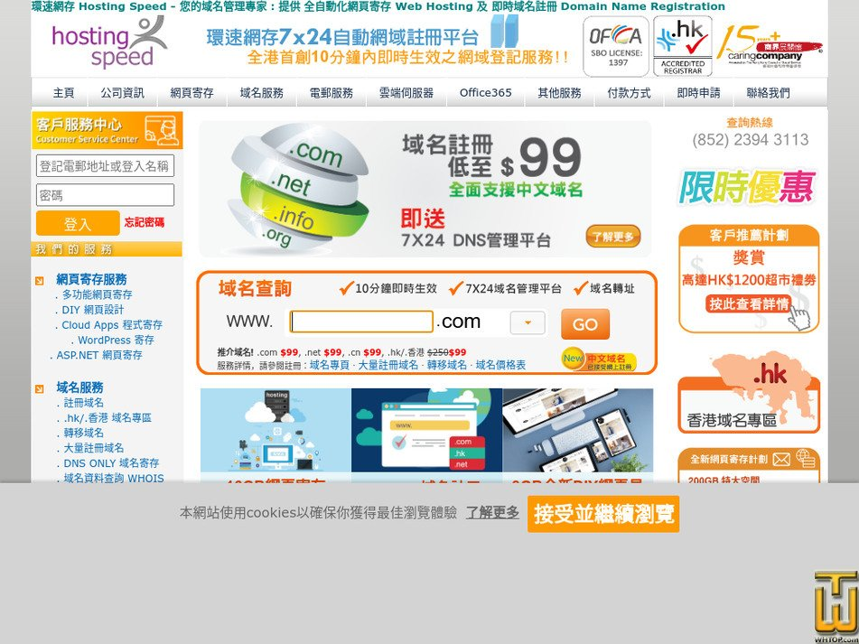 hostingspeed.net screenshot