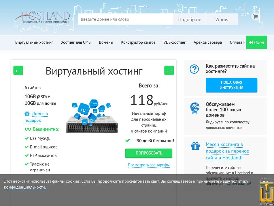 hostland.ru screenshot