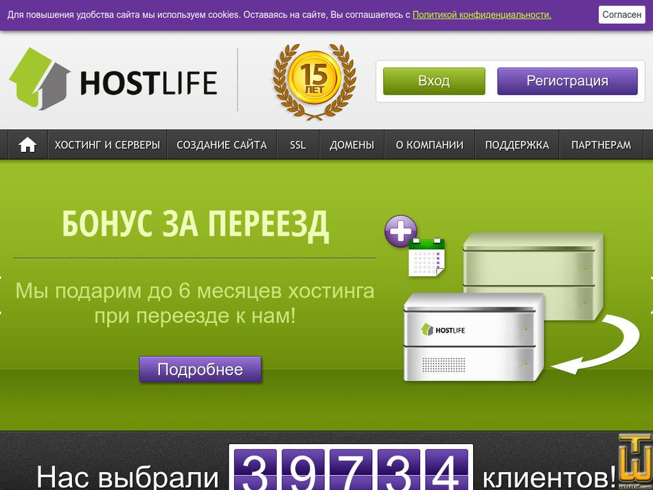 hostlife.net Screenshot