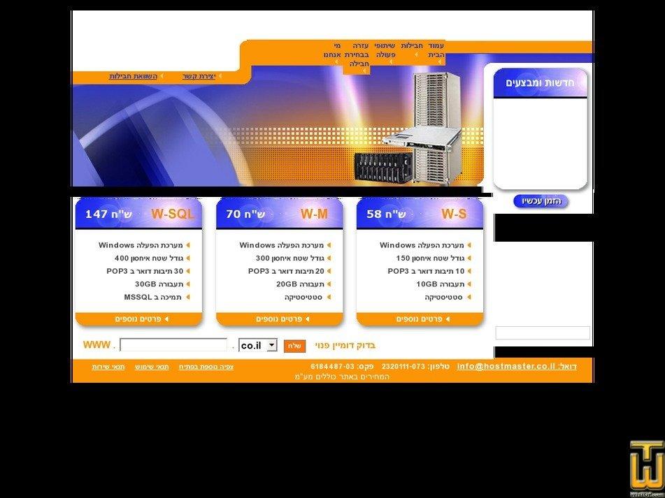 hostmaster.co.il Screenshot