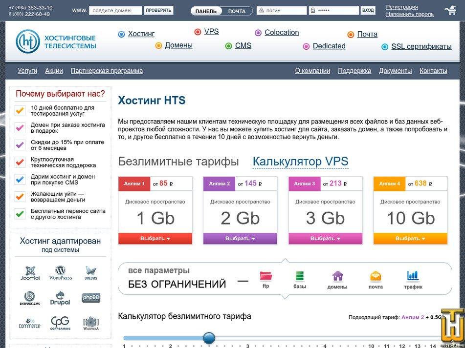 hts.ru screenshot
