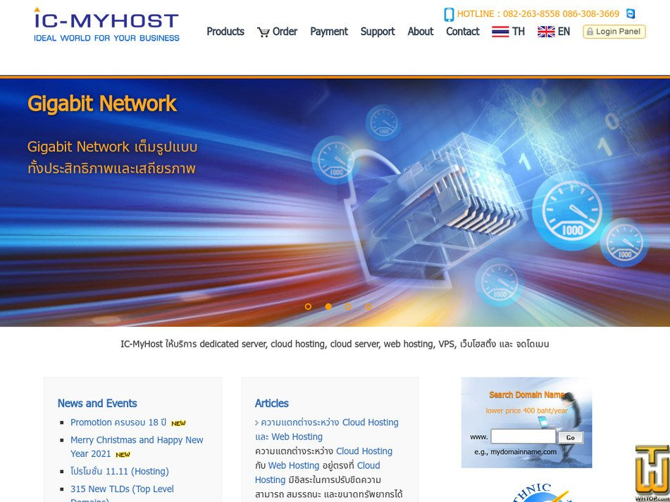 ic-myhost.com screenshot