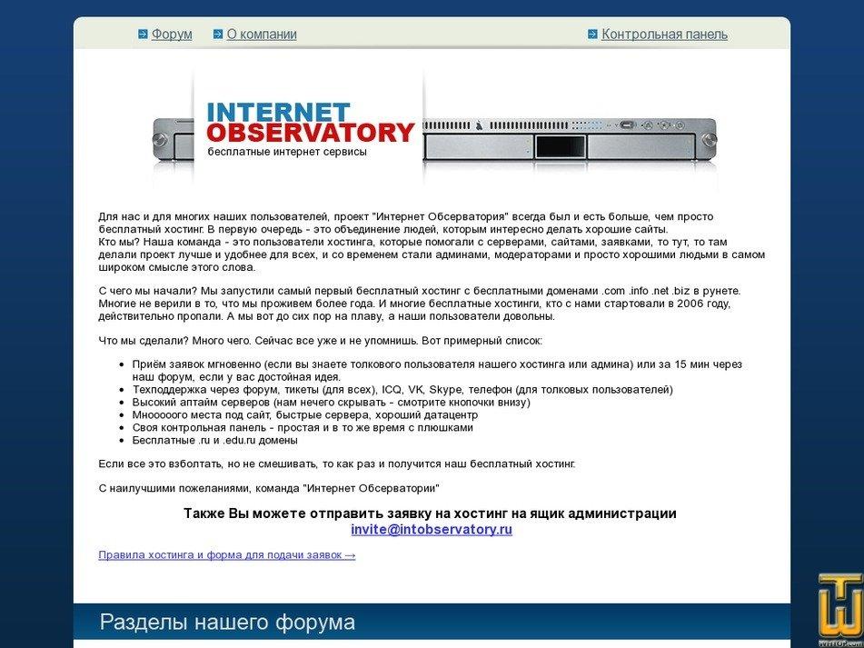 intobservatory.ru Screenshot