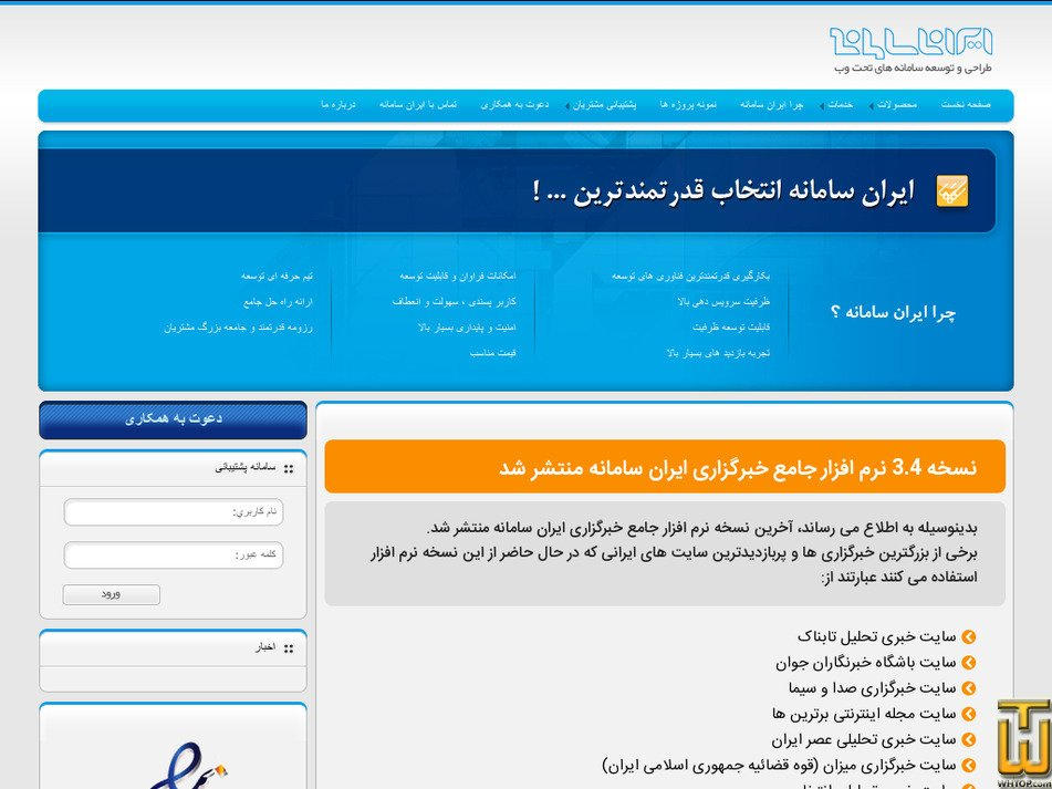 iransamaneh.com Screenshot