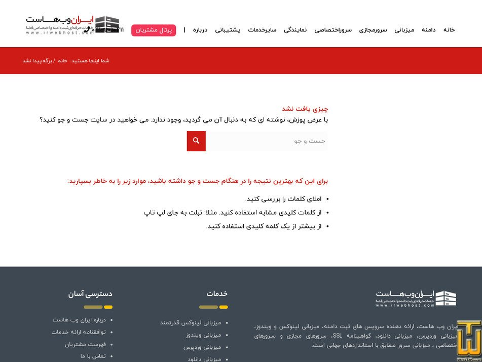 irwebhost.com Screenshot