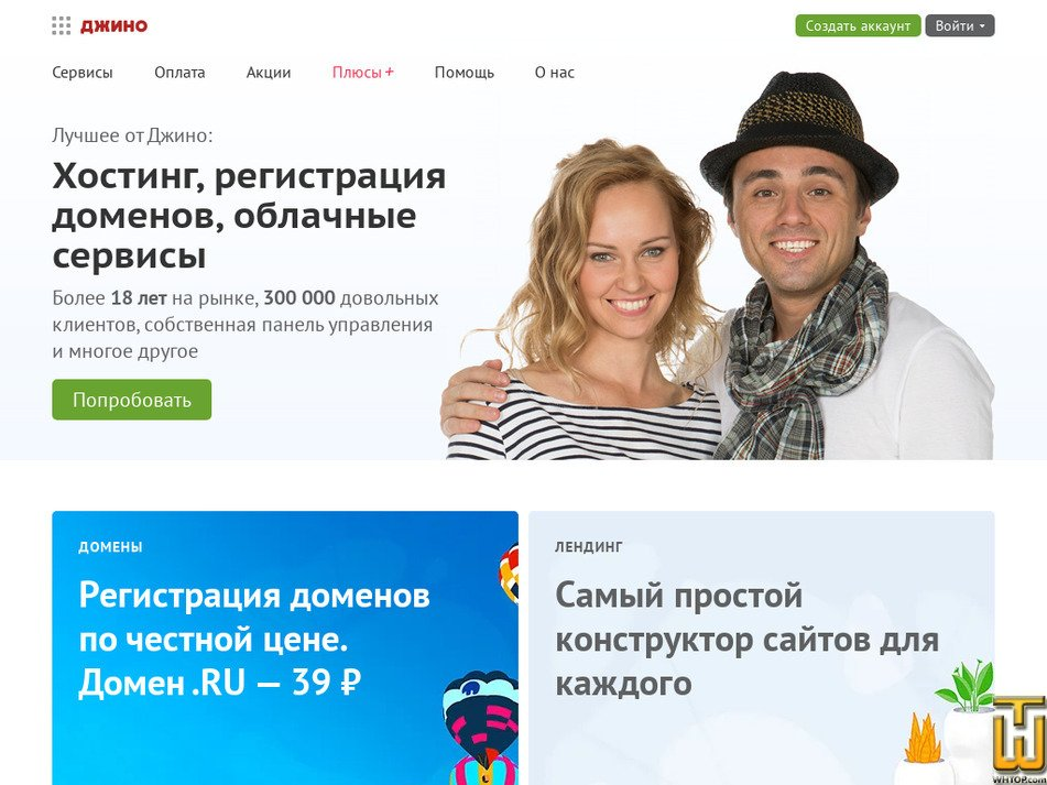 jino.ru Screenshot