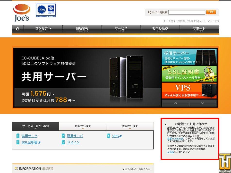 joeswebhosting.net Screenshot