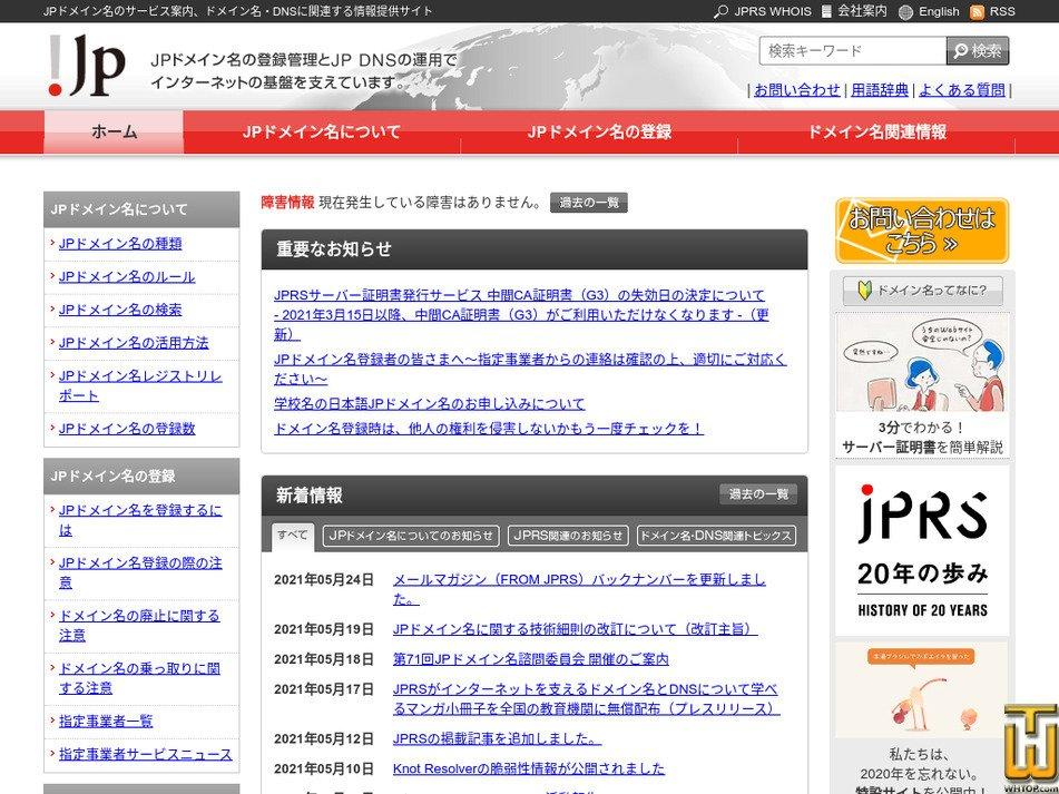 jprs.jp screenshot