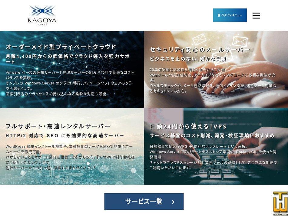 kagoya.jp captura de pantalla