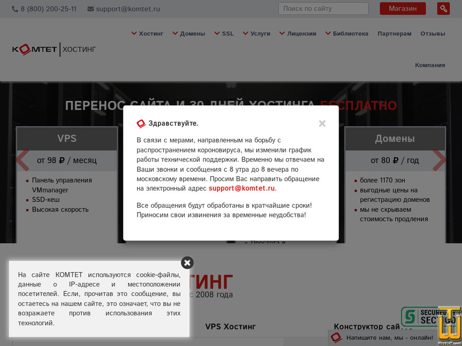 komtet.ru Screenshot
