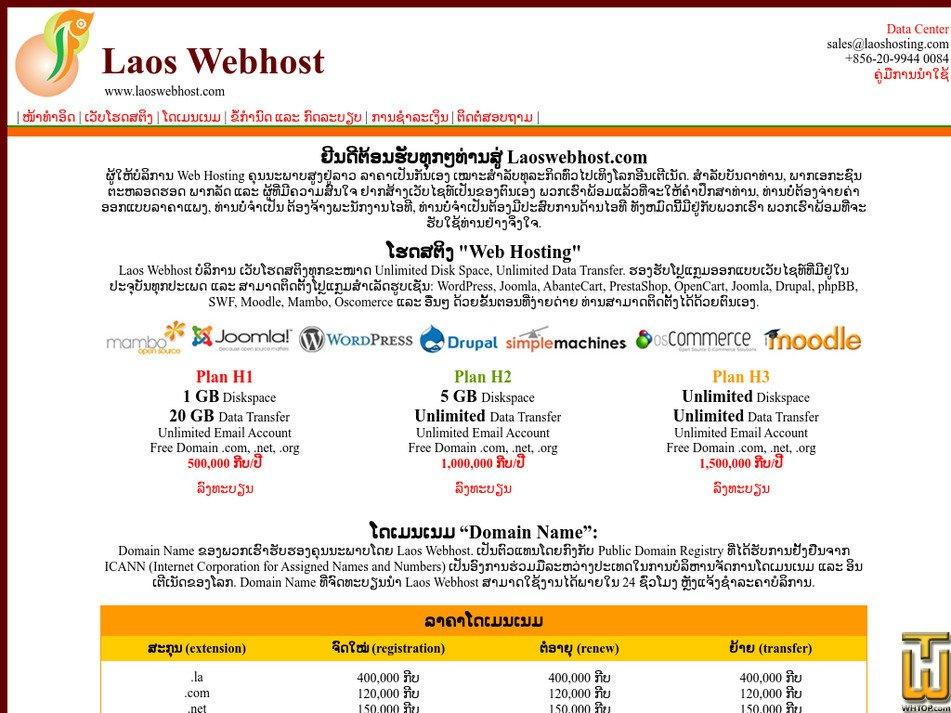 laoswebhost.com Screenshot