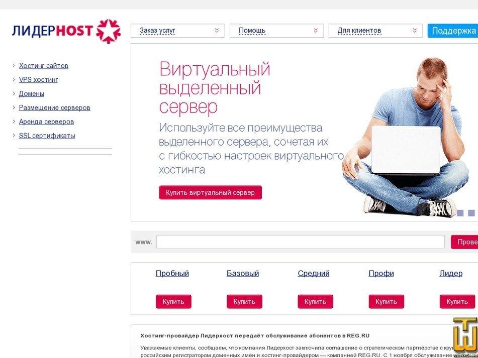 leaderhost.ru Screenshot