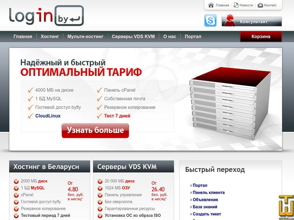 login.by Screenshot