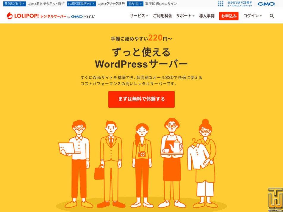 lolipop.jp captura de pantalla