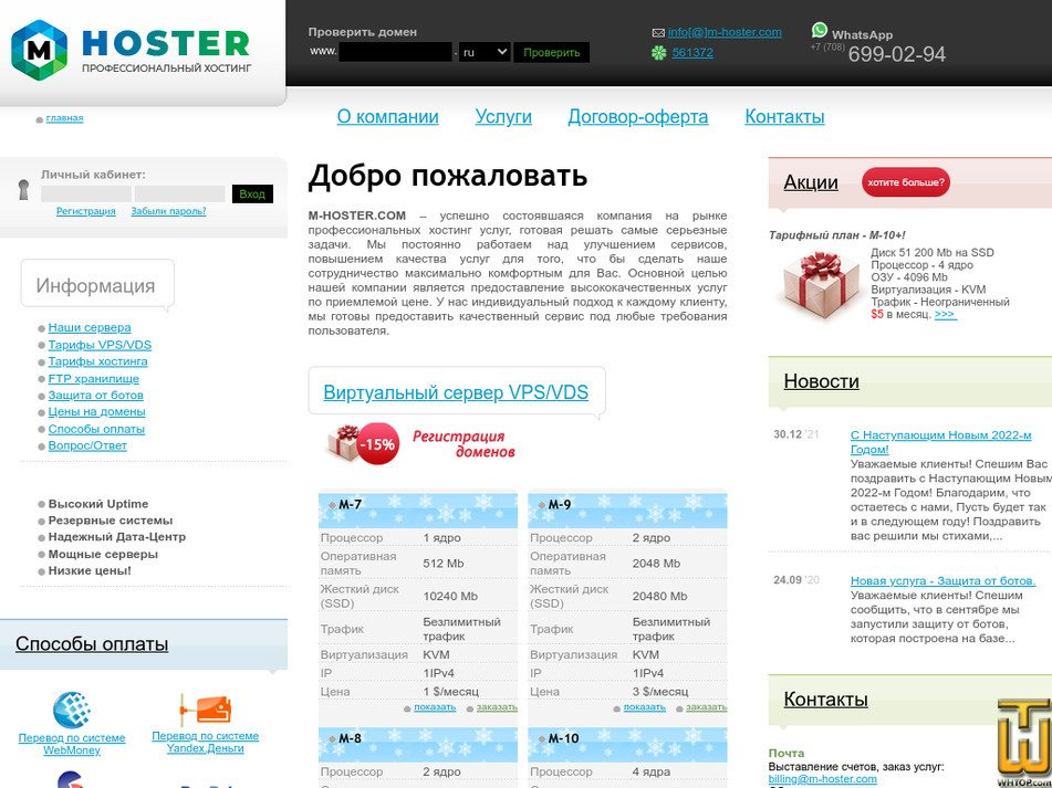 m-hoster.com captura de pantalla